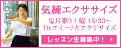 「気練エクササイズ」毎週第3土曜15:00~Dr.エミーナとエクササイズ【レッスン生募集中!】