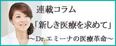 連載コラム「新しき医療を求めて」~Dr.エミーナの医療革命~