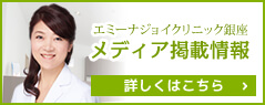 エミーナジョイクリニック銀座 メディア掲載情報【詳しくはこちら】