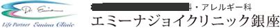 エミーナジョイクリニック銀座【自立支援医療機関・労災保険指定医療機関】